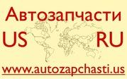Запчасти для иномарок из США - Хабаровск