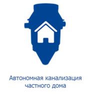 Автономная канализация для частного дома ЛОС-5