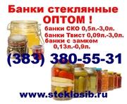 Банки,  бутылки стеклянные оптом купить Хабаровск,  Владивосток