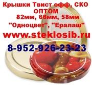 Крышку винтовую Твист  купить оптом для консервирования Хабаровск