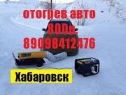 Отогрев  авто 800р. Хабаровск 89098412476