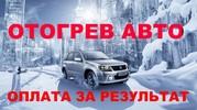 Отогрев авто 300р.  Хабаровск оплата за результат