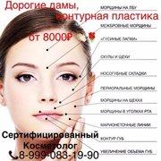 Контурная пластика,  доступные цены в Хабаровске