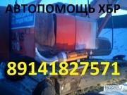 Автопомощь  1000р. дорожно-строительной технике в Хабаровске