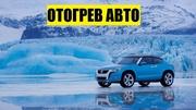 Отогрев авто 500р. Хабаровск 77-09-47
